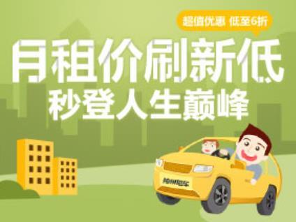 合肥租车超值优惠 低至6折!